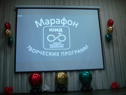 Марафон творческих программ 24.10.2019г.